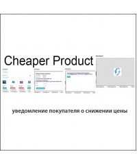 Cheaper Product - Product price notification (Ajax)