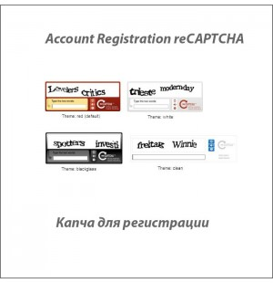 Скачать Account Registration reCAPTCHA на сайте rus-opencart.info