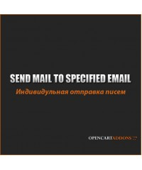Send Mail To Specified Email