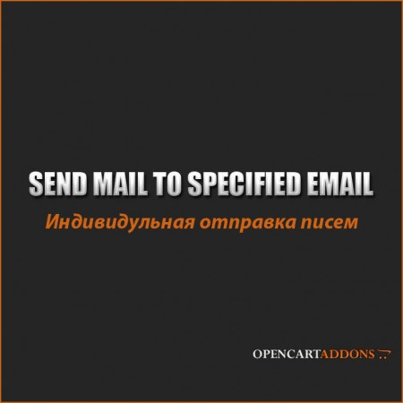 Скачать Send Mail To Specified Email на сайте rus-opencart.info