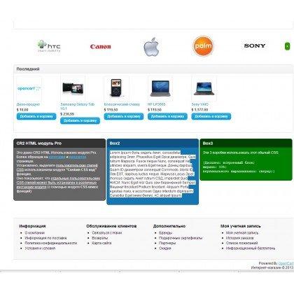 Скачать CR2 HTML Module Pro на сайте rus-opencart.info