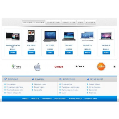 Скачать Все модули в одном для сборок MaxyStore v.1.5.3.1-1.5.4.1 на сайте rus-opencart.info