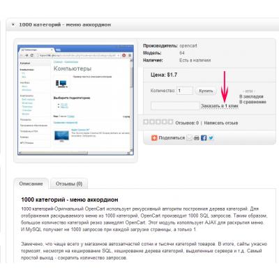 Скачать Купить в 1 клик vQmod 1.2.2 на сайте rus-opencart.info
