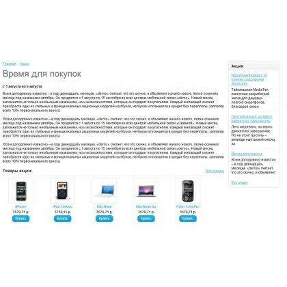 Скачать Модуль Раздел Акции на сайте rus-opencart.info