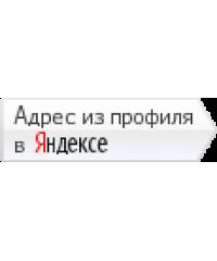Яндекс маркет - Быстрый заказ