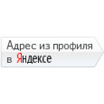 Скачать Яндекс маркет - Быстрый заказ на сайте rus-opencart.info