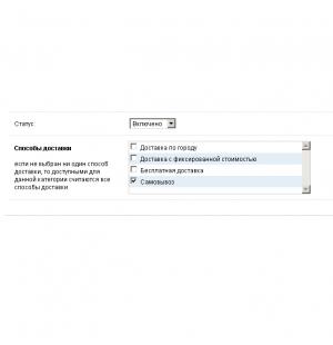Скачать Разные доставки для разных категорий товаров на сайте rus-opencart.info