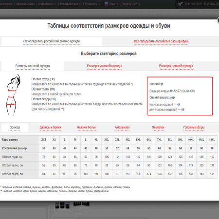 Скачать Модуль - Таблицы соответствия размеров одежды и обуви на сайте rus-opencart.info