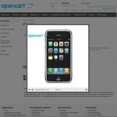 Скачать Smart Watermark (VQMod). Very customizable, вотермаркер на сайте rus-opencart.info