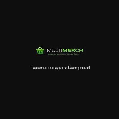 Скачать MultiMerch Marketplace Shipping Pack, торговая площадка на opencart на сайте rus-opencart.info