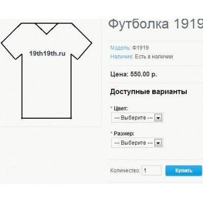 Скачать Связанные опции на сайте rus-opencart.info