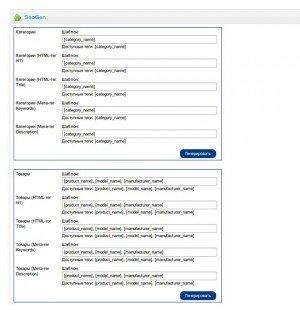 Скачать SeoGen на сайте rus-opencart.info