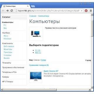 Скачать 1000 категорий - меню аккордион на сайте rus-opencart.info