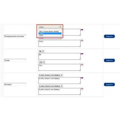 Скачать Attribute Select,  облегчение ввода значений для атрибутов на сайте rus-opencart.info