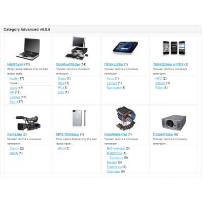 Скачать Category Advanced - расширенные категории на сайте rus-opencart.info