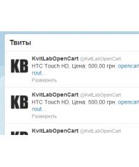 Экспорт товаров Twitter