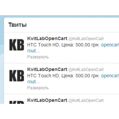 Скачать Экспорт товаров Twitter на сайте rus-opencart.info