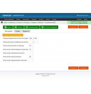 Скачать Модуль Блог | Новости | Отзывы | Галерея | FAQ 4.33.2 на сайте rus-opencart.info