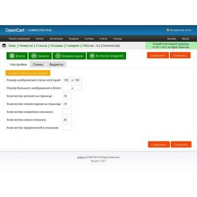 Скачать Модуль Блог | Новости | Отзывы | Галерея | FAQ 5.5.2 на сайте rus-opencart.info