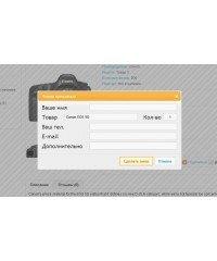 Модуль предзаказа, заказ товара по e-mail если нет в наличии. 1.2