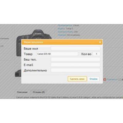 Скачать Модуль предзаказа, заказ товара по e-mail если нет в наличии. 1.2 на сайте rus-opencart.info