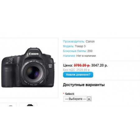 Скачать Нашли дешевле на сайте rus-opencart.info
