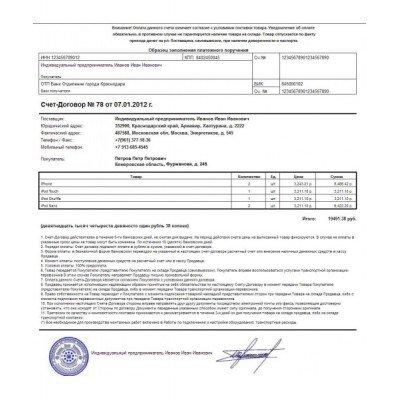 Скачать Оплата по счету на сайте rus-opencart.info
