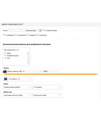 Search Advanced - расширенный поиск с фильтром