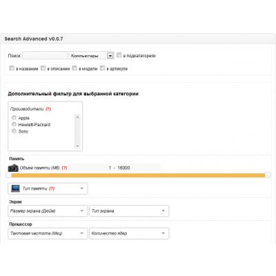 Скачать Search Advanced - расширенный поиск с фильтром на сайте rus-opencart.info