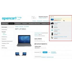 Скачать Suggestion Search Box V2.4, улучшенный поиск на сайте rus-opencart.info