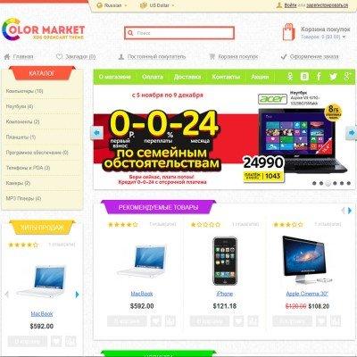 Скачать Универсальный шаблон XDS Color Market на сайте rus-opencart.info
