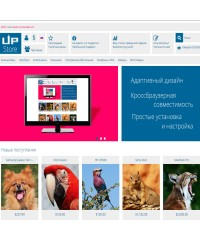 Универсальный адаптивный шаблон UpStore