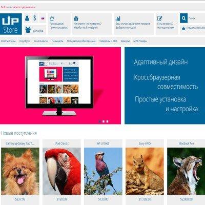 Скачать Универсальный адаптивный шаблон UpStore на сайте rus-opencart.info
