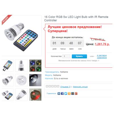 Скачать Таймер обратного отсчета (Countdown timer) timer на сайте rus-opencart.info